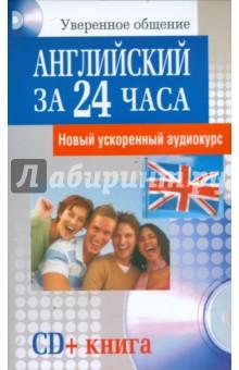 Английский за 24 часа (+CD)