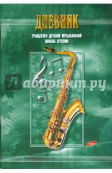 Дневник 4293 детской музыкальной школы (Саксофон).