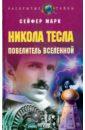 Сейфер Марк Никола Тесла. Повелитель Вселенной