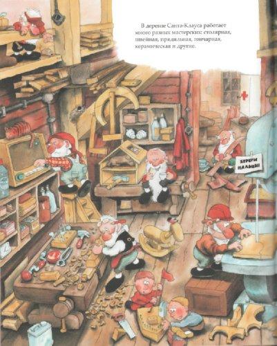 Иллюстрация 1 из 101 для В гостях у Санта-Клауса - Маури Куннас | Лабиринт - книги. Источник: Лабиринт