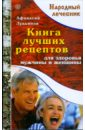 Лукьянов Афанасий Книга лучших рецептов для здоровья мужчины и женщины а а синельникова 220 рецептов для здоровья женщины