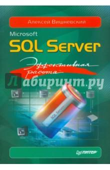 Microsoft SQL Server. Эффективная работа книги эксмо microsoft sql server 2012 основы t sql