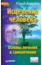 Андреев Юрий Андреевич Исцеление человека