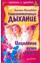 Могилевская Ангелина Павловна Трансформирующее дыхание. Исцеление души и тела