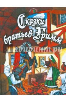 Сказки братьев Гримм проф пресс любимые сказки сказки русских писателей