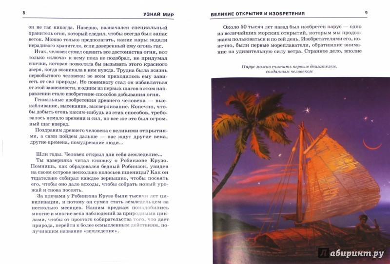 Иллюстрация 1 из 19 для Великие открытия и изобретения - Григорий Крылов | Лабиринт - книги. Источник: Лабиринт