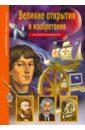 Крылов Григорий Александрович Великие открытия и изобретения крылов григорий александрович пираты