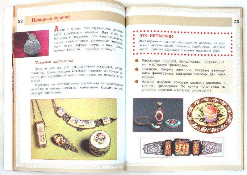 Иллюстрация 1 из 11 для Технология. Художественный труд: учебник для 4 класса начальной школы - Шпикалова, Ершова, Щирова, Макарова | Лабиринт - книги. Источник: Лабиринт