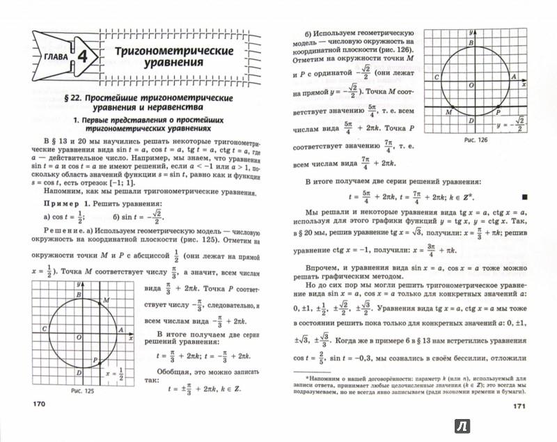 Иллюстрация 1 из 39 для Алгебра и начала математического анализа. 10 класс. Комплект из 2-х частей. Учебник + задачник - Мордкович, Денищева, Семенов, Звавич | Лабиринт - книги. Источник: Лабиринт