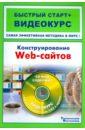 Сергеев Григорий, Костин Сергей Конструирование web-сайтов (+CD)