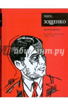 Личная жизнь: Рассказы и фельетоны (1932 - 1946)