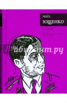 Разнотык: Рассказы и фельетоны (1914-1924)