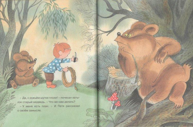 Иллюстрация 1 из 75 для Петя и медвежонок Потап - Виктор Чижиков | Лабиринт - книги. Источник: Лабиринт
