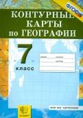 Контурные карты. География материков и океанов. 7 класс. ФГОС