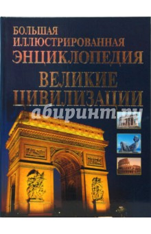 Большая иллюстрированная энциклопедия великие цивилизации мира
