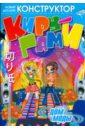 Киру-гами: Дом моды