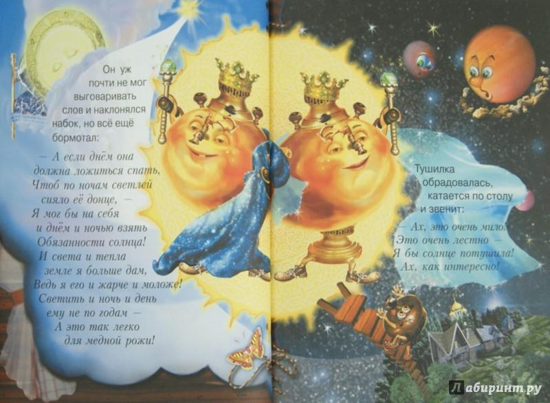 Иллюстрация 1 из 58 для Чудесные сказки - Алексей Пешков | Лабиринт - книги. Источник: Лабиринт