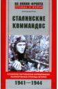 Гогун Александр Сталинские коммандос. Укр. партизанские формированя. Малоизученные страницы истории. 1941 - 1944