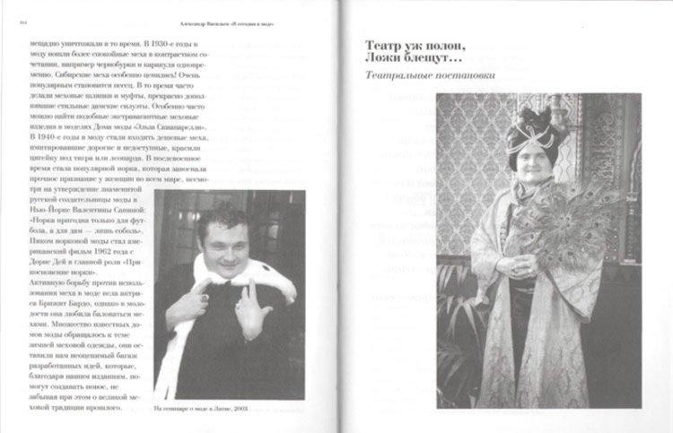 Иллюстрация 1 из 8 для Я сегодня в моде... 100 ответов о моде и о себе - Александр Васильев   Лабиринт - книги. Источник: Лабиринт