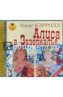 Купить Алиса в Зазеркалье (CDmp3), Ардис, Зарубежная литература для детей