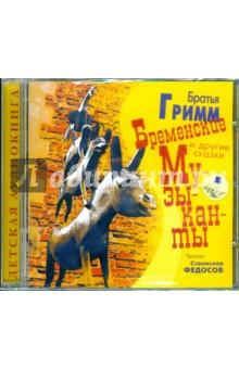 Бременские музыканты и другие сказки (CDmp3)