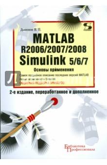 Matlab R2006/2007/2008 + Simulink 5/6/7. Основы применения matlab и simulink для радиоинженеров