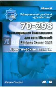 Проектирование безопасности для сети Microsoft Windows Server 2003 (70–298)