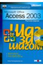 Microsoft Access 2003. Русская версия (+CD) microsoft office access 2003 inside out