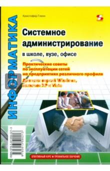 Системное администрирование в школе, ВУЗе, офисе ватаманюк а создание обслуживание и администрирование сетей на 100%