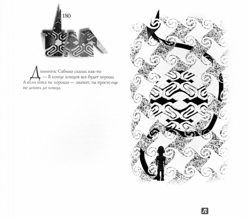 Иллюстрация 1 из 8 для Мактуб - Пауло Коэльо   Лабиринт - книги. Источник: Лабиринт