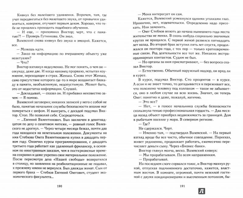 Иллюстрация 1 из 11 для H2O - Яна Дубинянская | Лабиринт - книги. Источник: Лабиринт