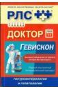 Обложка Доктор 2008: Гастроэнтерология и гепатология