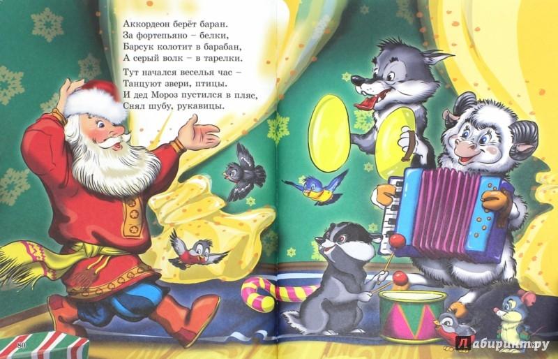 Иллюстрация 1 из 13 для С Новым годом! Стихи малышам - Шелюх, Манакова, Корнеева | Лабиринт - книги. Источник: Лабиринт