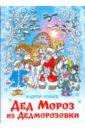 Усачев Андрей Алексеевич Дед Мороз из Дедморозовки. Книга первая. Школа снеговиков