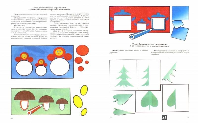 Иллюстрация 1 из 5 для Развитие зрительного восприятия в процессе предметного рисования у детей с нарушением зрения - Любовь Плаксина   Лабиринт - книги. Источник: Лабиринт