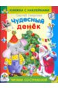 Георгиев Сергей Георгиевич Чудесный денек