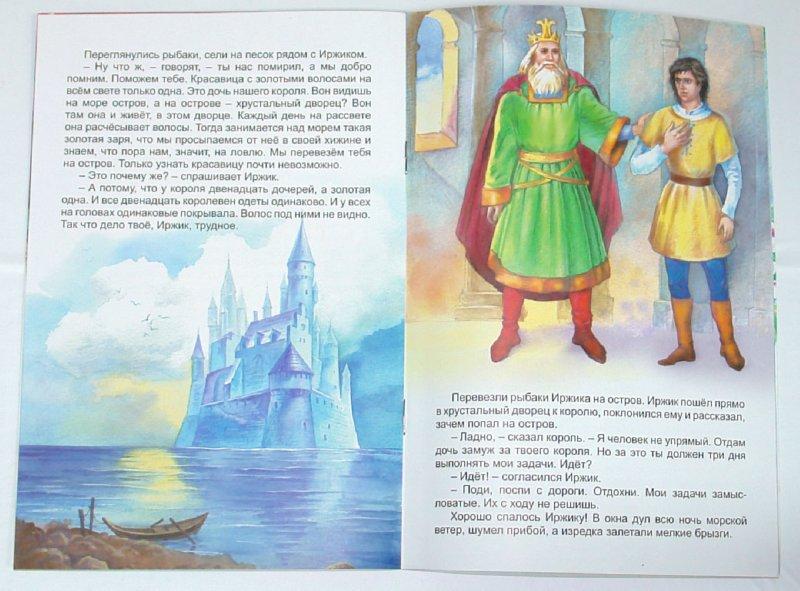 Иллюстрация 1 из 12 для Златовласка | Лабиринт - книги. Источник: Лабиринт