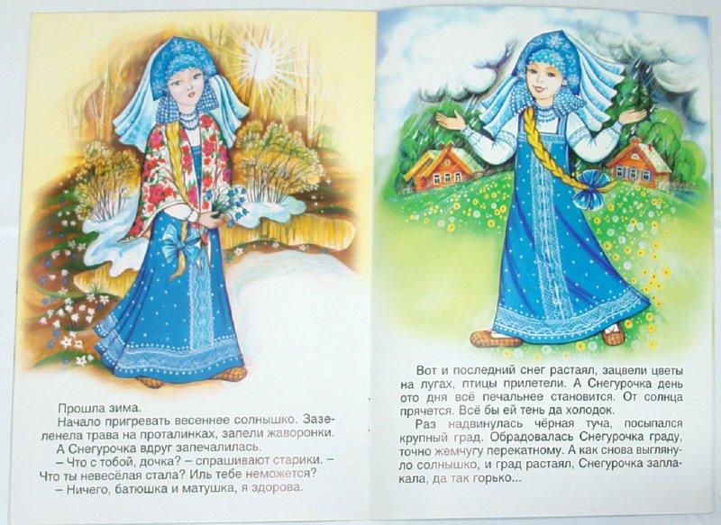 Иллюстрация 1 из 10 для Снегурочка | Лабиринт - книги. Источник: Лабиринт