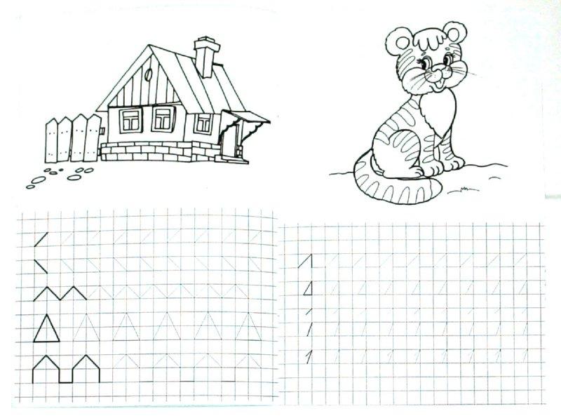 Иллюстрация 1 из 10 для Прописи: Цифра за цифрой   Лабиринт - книги. Источник: Лабиринт