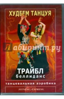Худеем танцуя. Трайбл беллиданс (DVD) классический танец для начинающих dvd