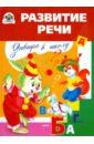 Павленко Эльвира Викторовна Завтра в школу. Развитие речи