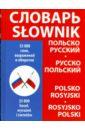 Польско-русский, русско-польский словарь