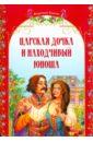 Царская дочка и находчивый юноша. Украинские народные сказки