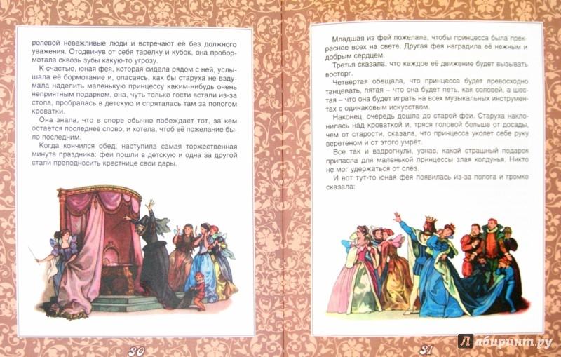 Иллюстрация 1 из 12 для Сказки - Шарль Перро | Лабиринт - книги. Источник: Лабиринт