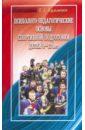 Психолого-педагогические основы спортивной подготовки детей 9-12 лет