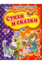 Степанов Владимир Александрович Стихи и сказки