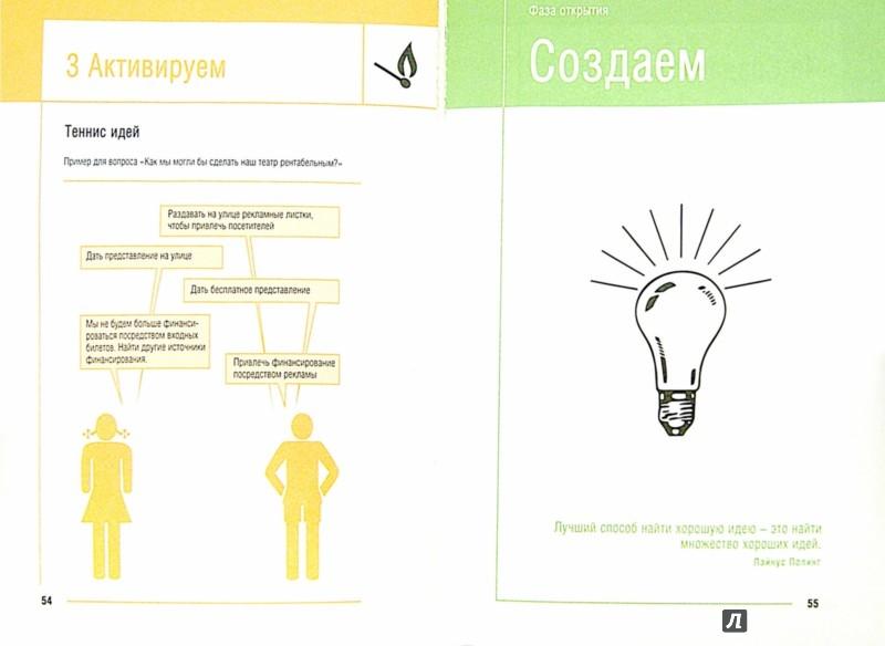 Иллюстрация 1 из 3 для Техники креативности. Как в 10 шагов найти, оценить и воплотить идею - Йири Шерер | Лабиринт - книги. Источник: Лабиринт