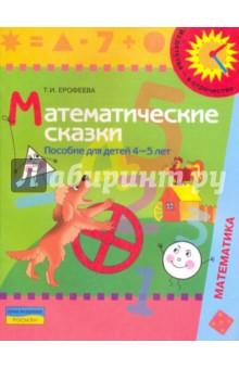 Математические сказки: пособие для детей 4 - 5 лет