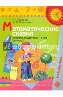 Математические сказки: пособие для детей 5 - 6 лет. В 2 выпусках. Выпуск 2