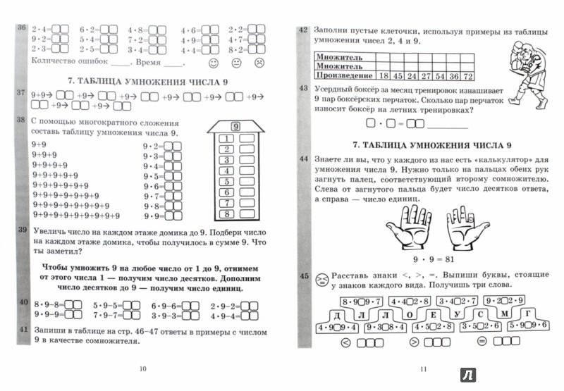 Иллюстрация 1 из 35 для Таблица умножения без напряжения: Рабочая тетрадь. 3 класс - Беденко, Смекай   Лабиринт - книги. Источник: Лабиринт